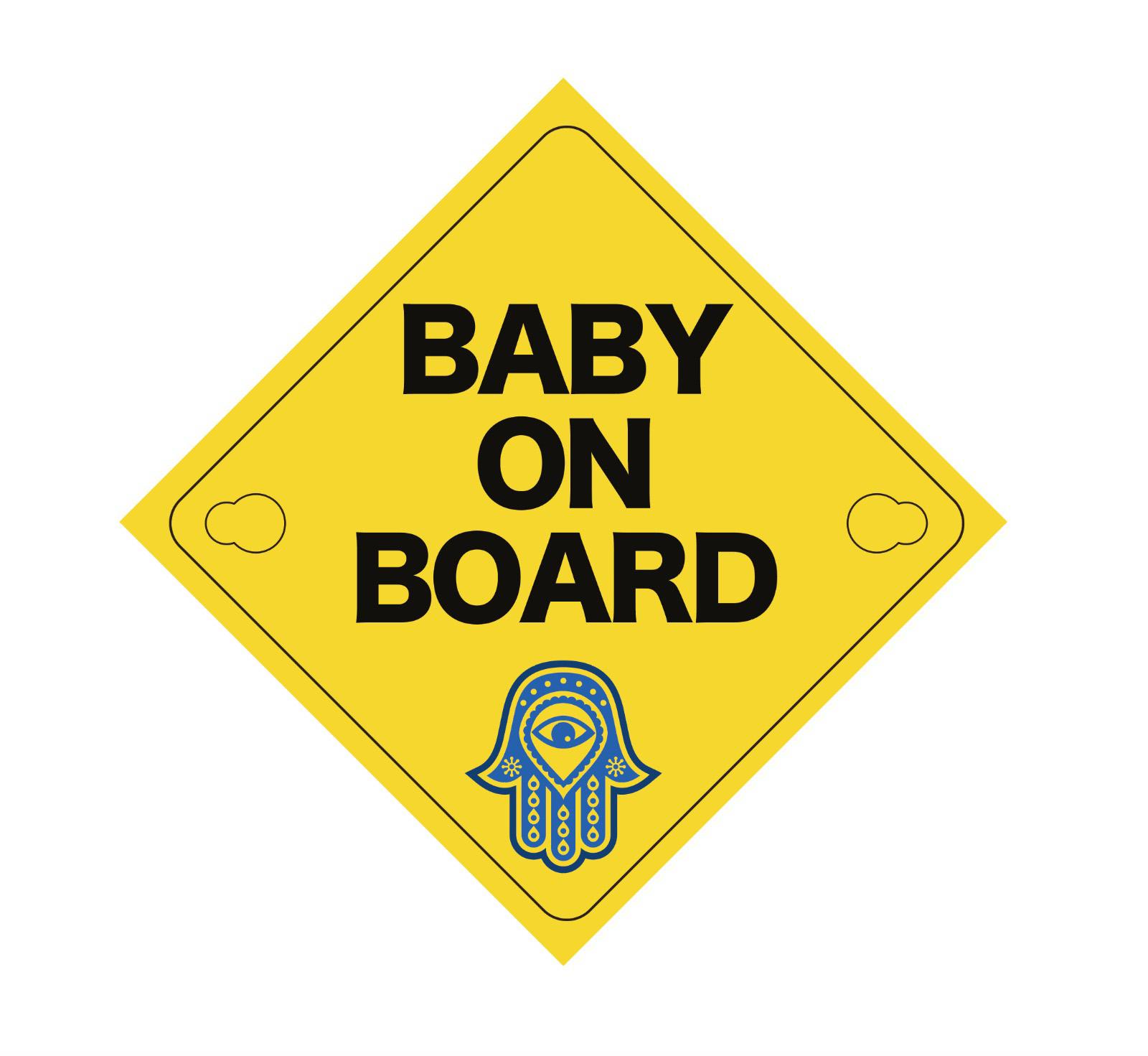 שילוט מגנטי לרכב - תינוק על הסיפון חמסה
